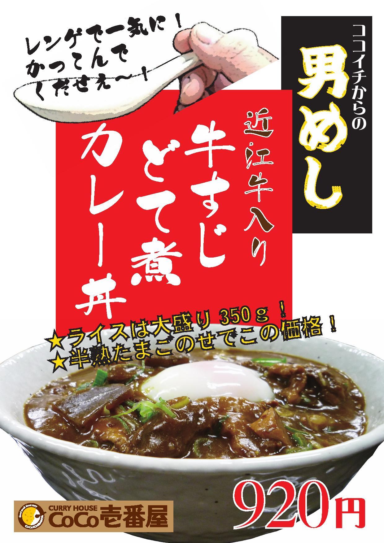 男めし!近江牛入り牛すじどて煮カレー丼POP(多賀)0001.jpg