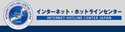 インターネットホットラインセンター