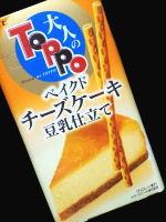 大人のトッポ・ベイクドチーズケーキ