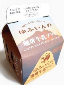 ゆふいんの珈琲牛乳プリン