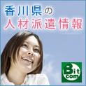 香川の人材派遣情報