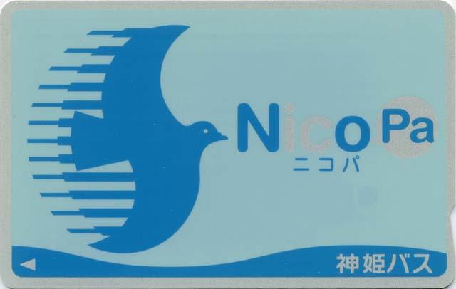 交通系ICカード色々 | 廣島鉄っ...