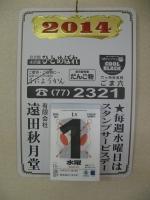 2014年日めくり暦