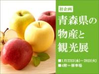青森県の物産と観光展
