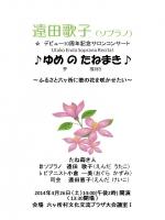 歌子リサイタル 表紙