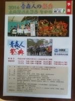 青森人の祭典 2014