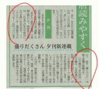 東奥日報 連載予告