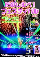 2015 たのしむべ!フェスティバル