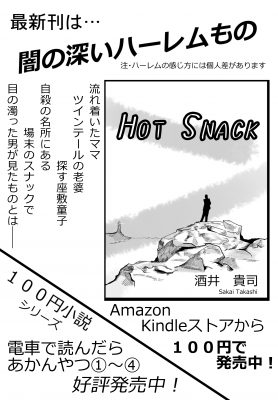 100円小説