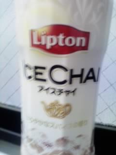 リプトン アイスチャイ