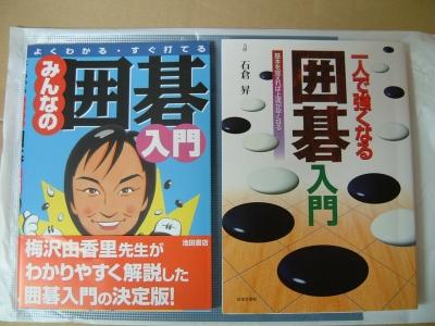 中井俊治・囲碁