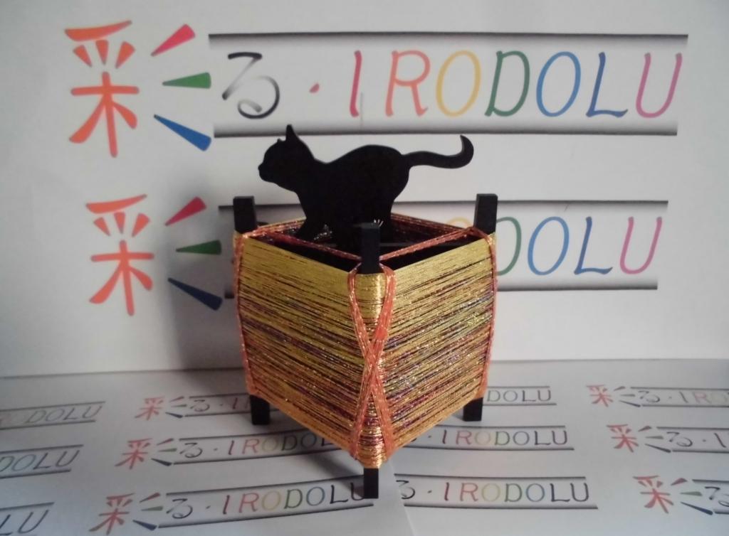 彩る・IRODOLU・なかいきんし