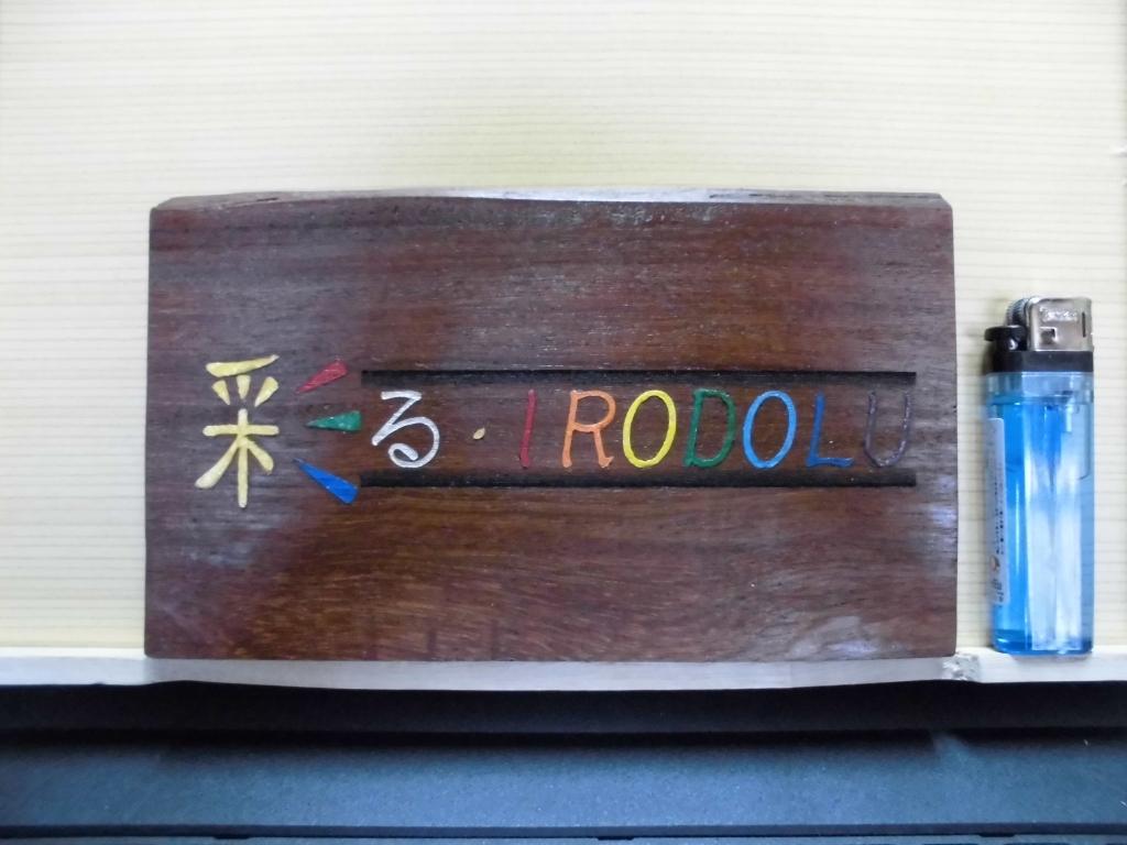 彩る IRODOLU