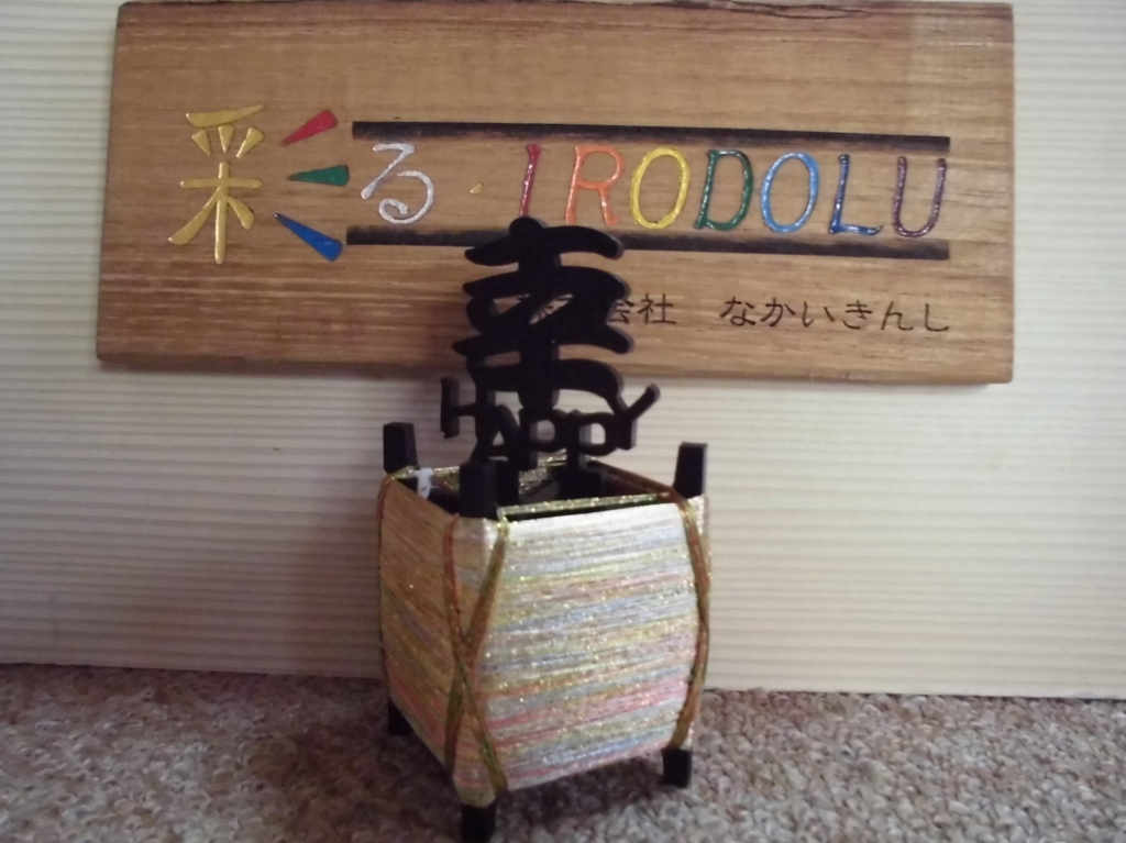 彩る・IRODOLU