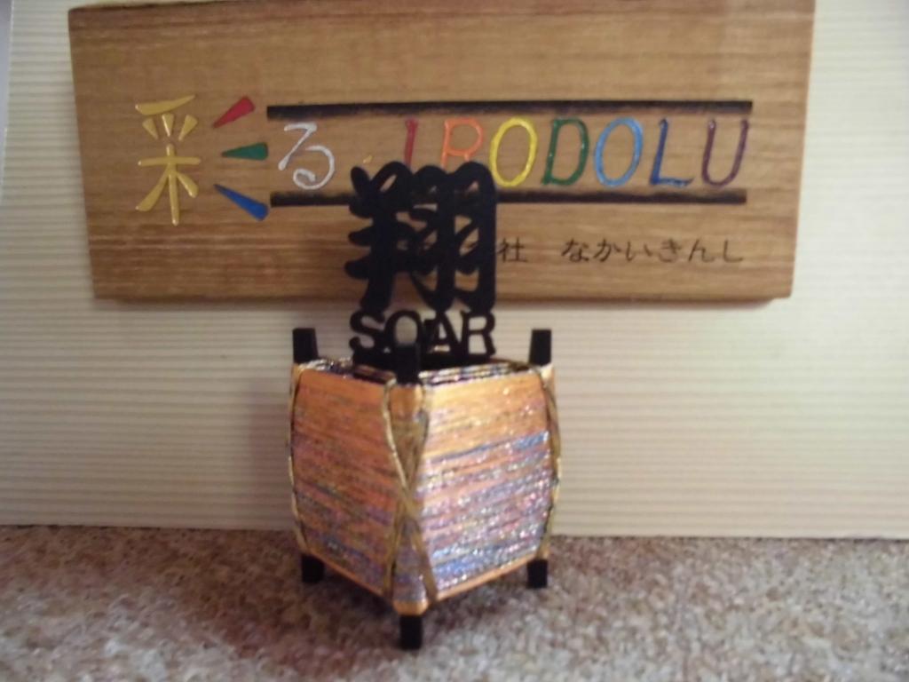 irodolu 彩る なかいきんし nakai-kinshi