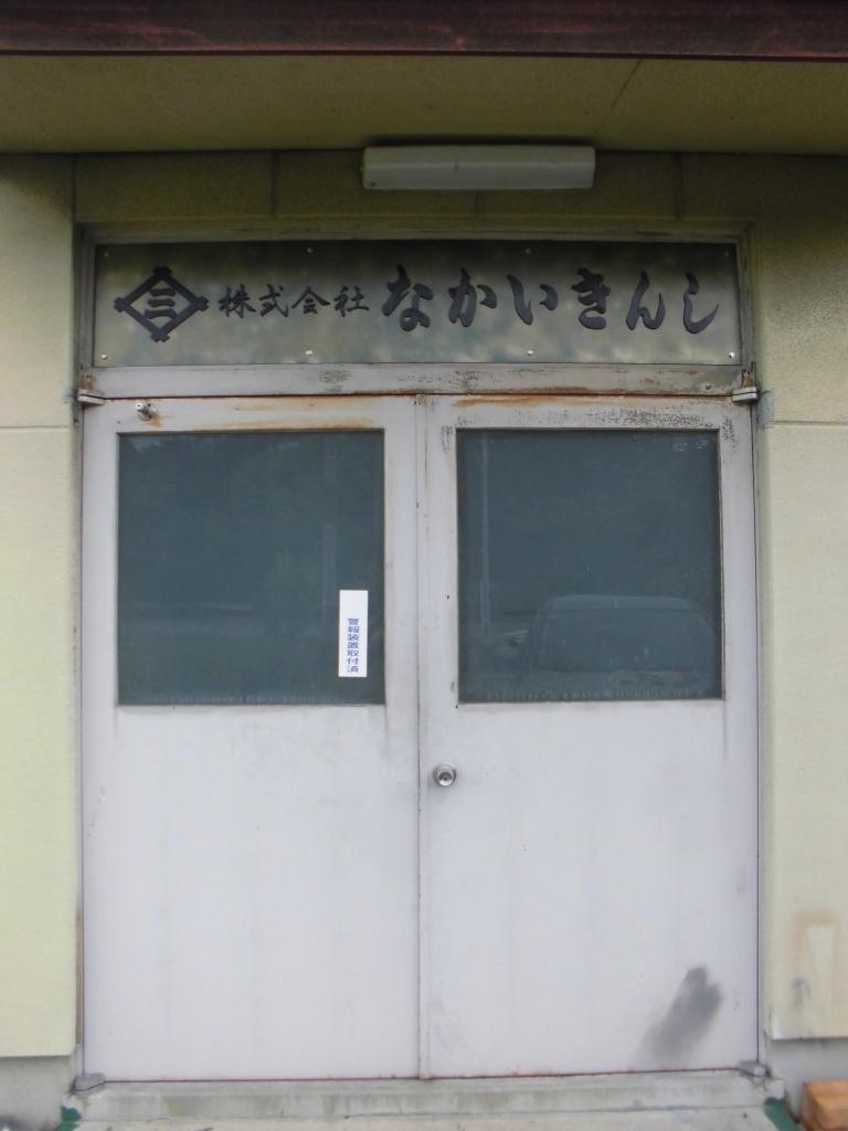 nakai-kinshi