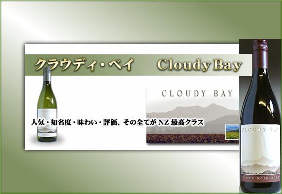 cloudyBay200720100109