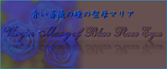 青い薔薇の瞳の聖母マリア20102003