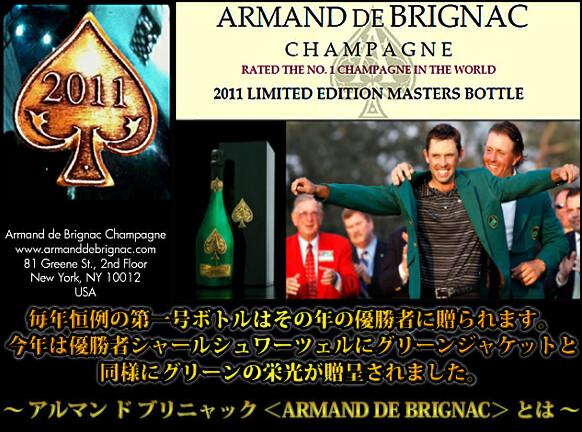 2011-ARMAND-de-BRIGNAC-CHAMPAGNE-MB