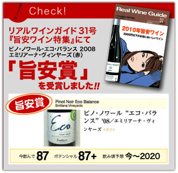RealWineGuide31-Eco-Rating