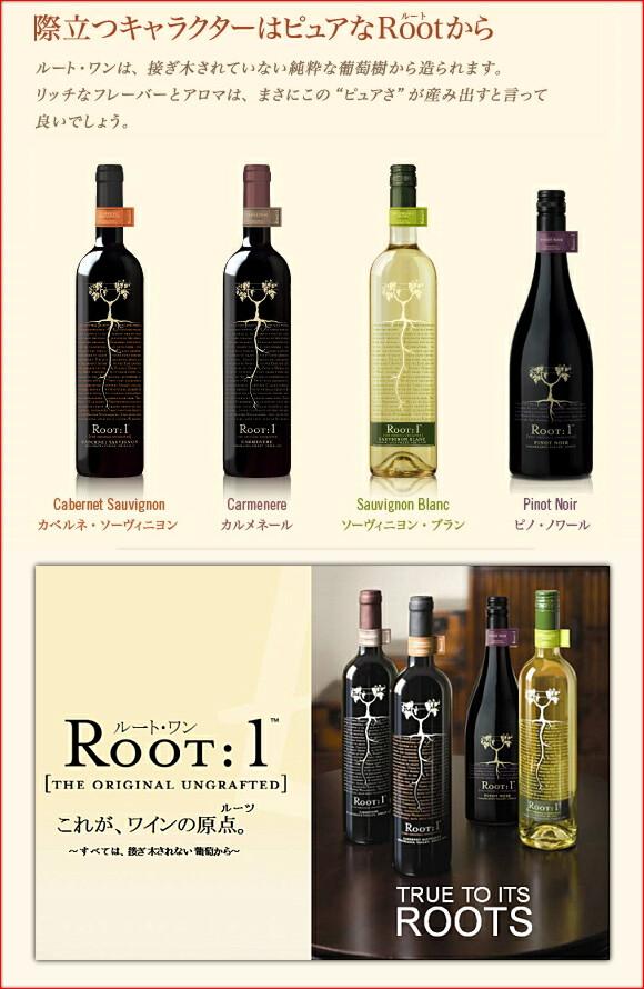 Root1-wine-headder
