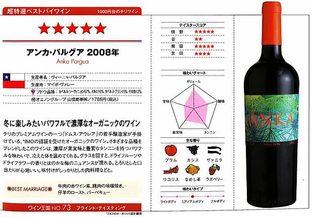 wine-oukoku no73 anka 2008 5stars