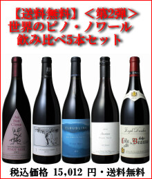pinotnoir-nomikurabe 5pset