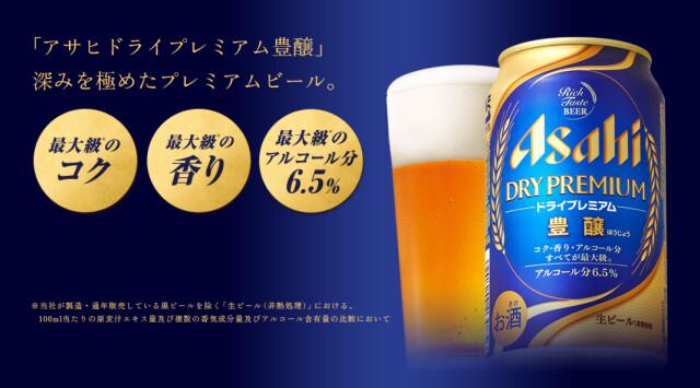 Asahi-DRY-PREMIUM-houjyou-headder-1.jpg