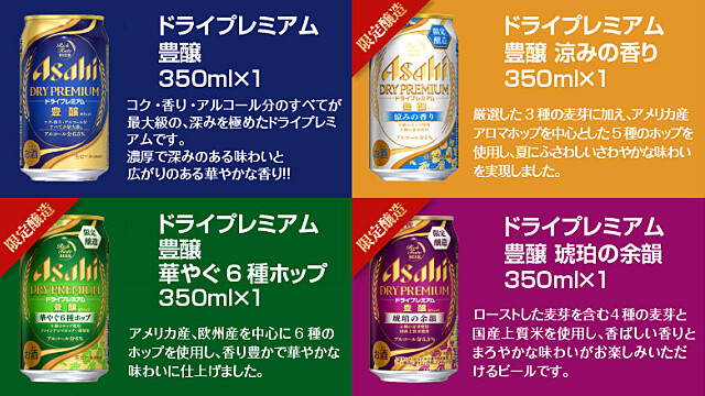 Asahi-DRY-PREMIUM-4-1.jpg