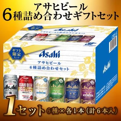 Asahi-DP6-6