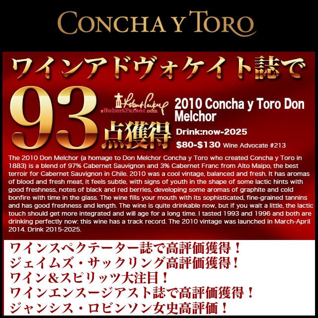 Concha Y Toro WA93 2010.jpg