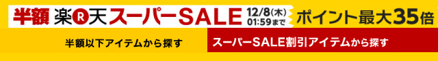 rakuten SP-SALE 2016-12-08-0159made.jpg