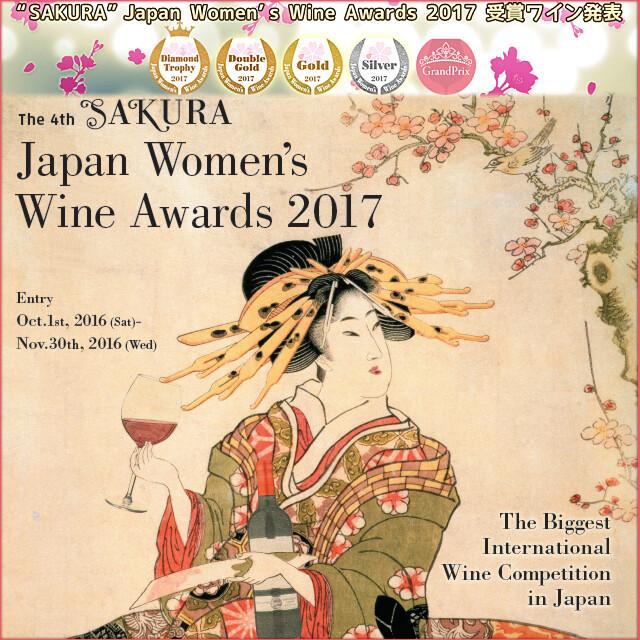 SAKURA Japan Womens Wine Awards 2017 headder.jpg