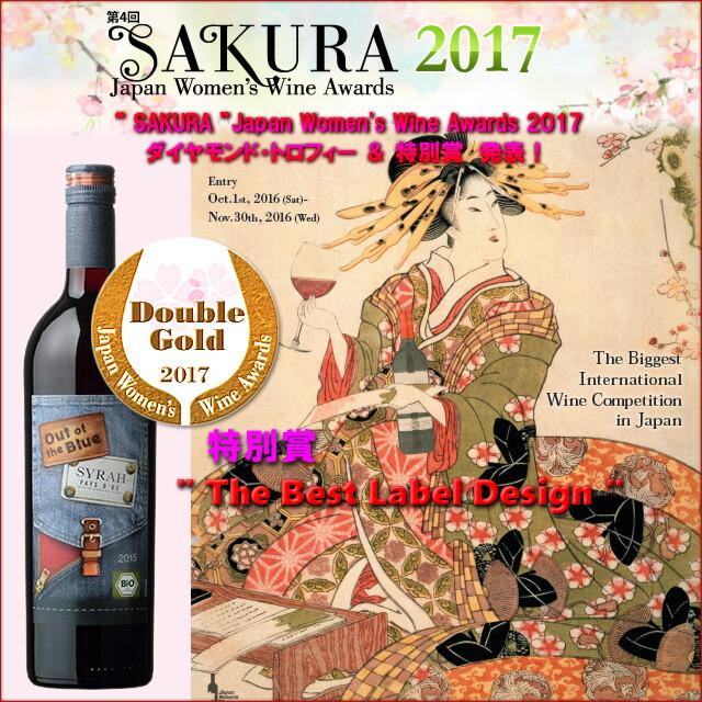 SAKURA 2017 - OUT OF THE BLUE SYRAH 2015.jpg