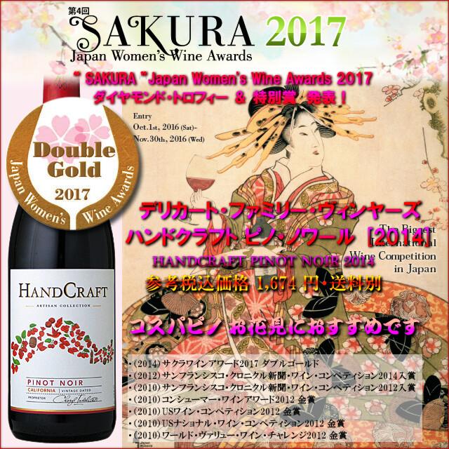 SAKURA 2017 - HANDCRAFT PINOT NOIR2014.jpg