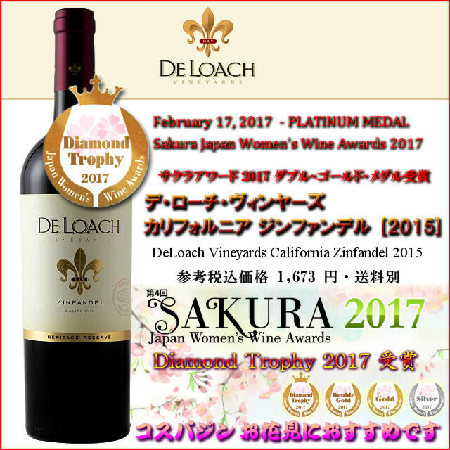 deloach zinfandel-SakuraWA2017 DT.jpg