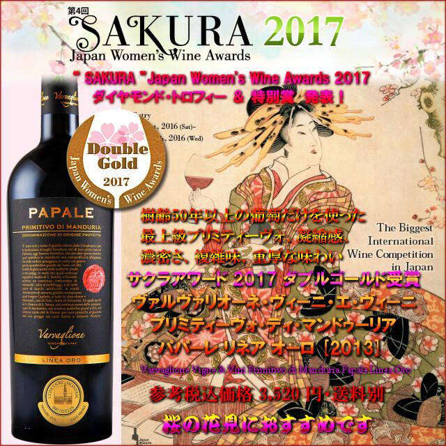 SAKURA 2017 - Primitivo di Manduria Papale Linea Oro Varvaglione VV.jpg