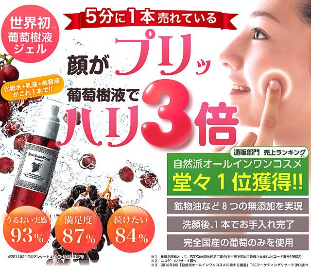 purihari3bai-葡萄樹液.jpg
