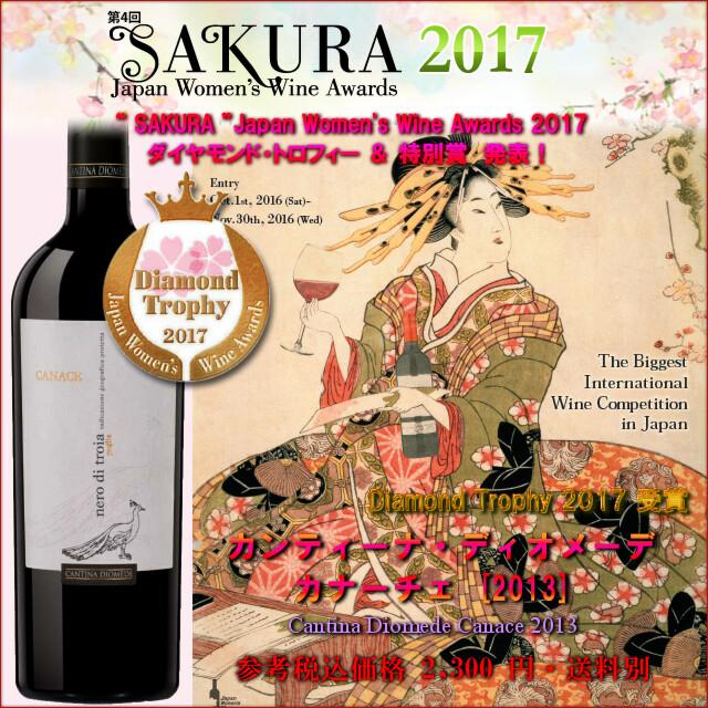 SAKURA 2017 DT-CANACE nero di troia 2013.jpg