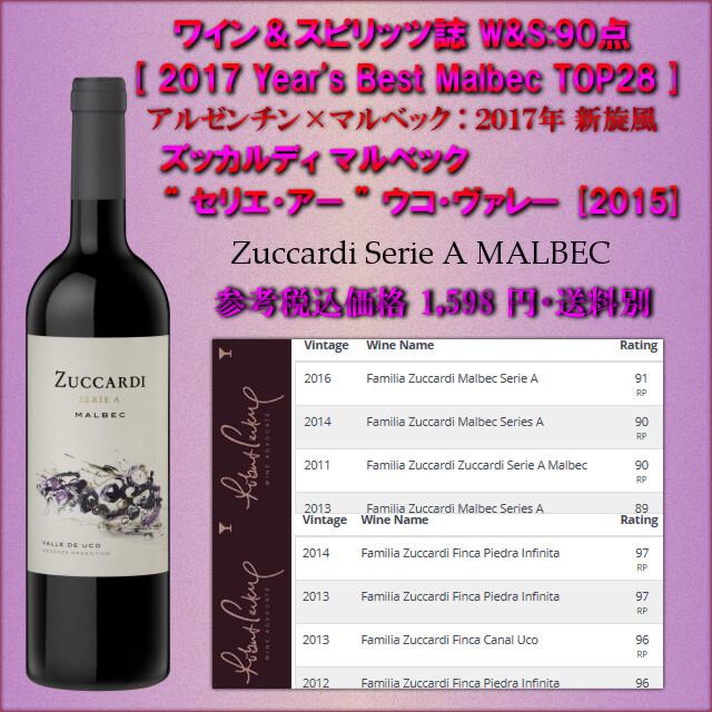 Zuccardi Serie A malbec 2015.jpg