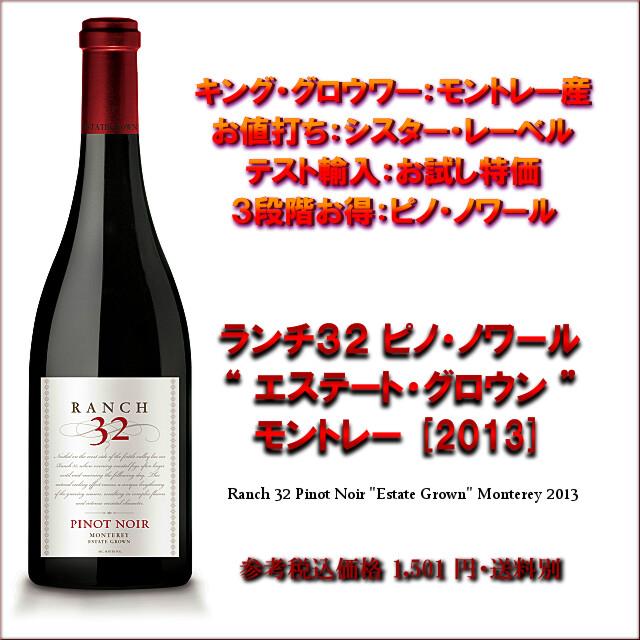 Ranch32 Pinot Noir 2013.jpg