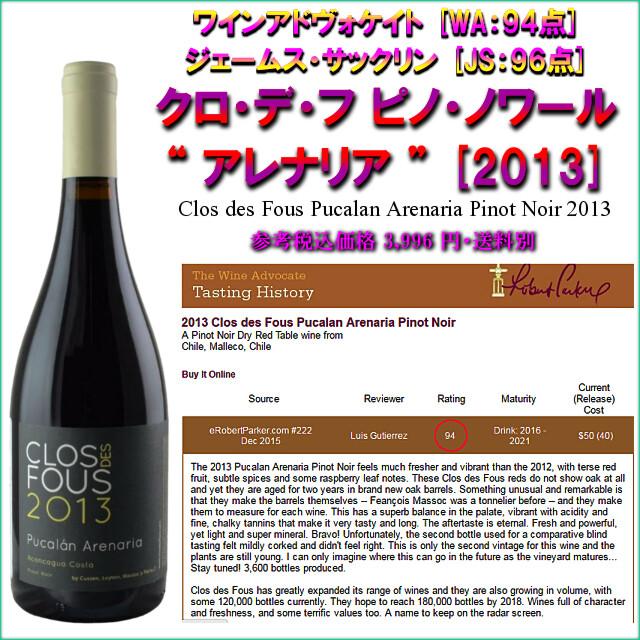 Clos des Fous Pinot Noir Arenaria 2013.jpg