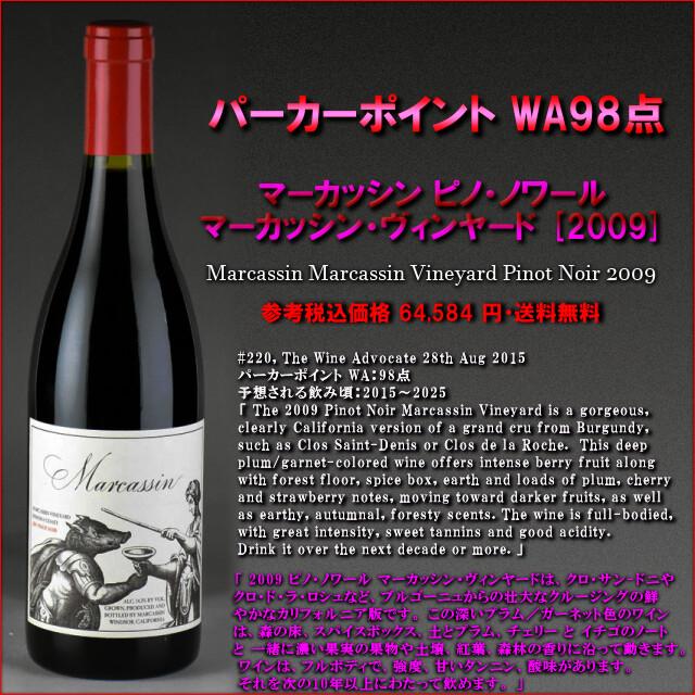WA98-Marcassin Vineyard Pinot Noir 2009.jpg