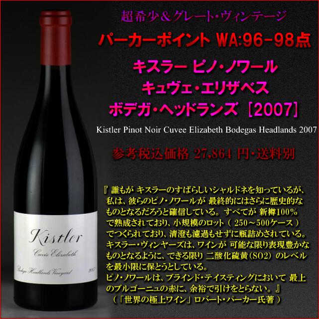 Kistler Pinot Noir Cuvee Elizabeth Bodegas Headlands 2007.jpg