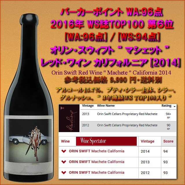 Orin Swift Machete Red Wine 2014.jpg