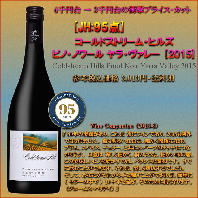 Coldstream Hills Pinot Noir Yarra Valley 2015.jpg
