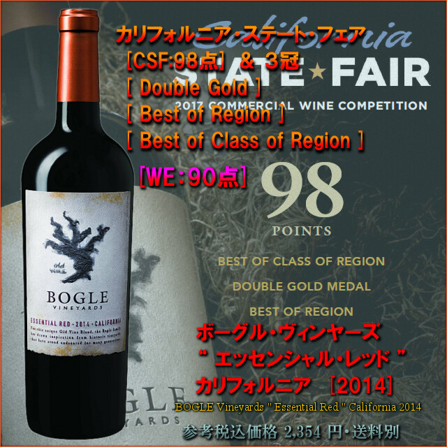 Bogle Vineyards Essential Red California 2014.jpg