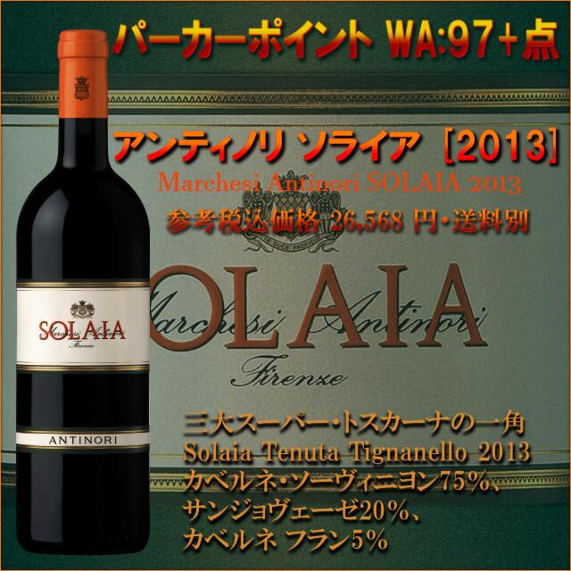 SOLAIA 2013 WA97+.jpg