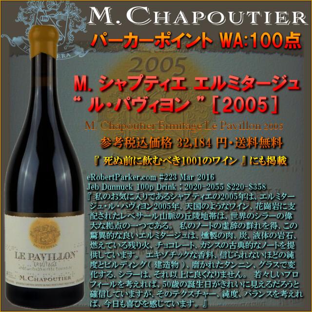 M-CHAPOUTIER ERMITAGE LE PAVILLON 2005.jpg