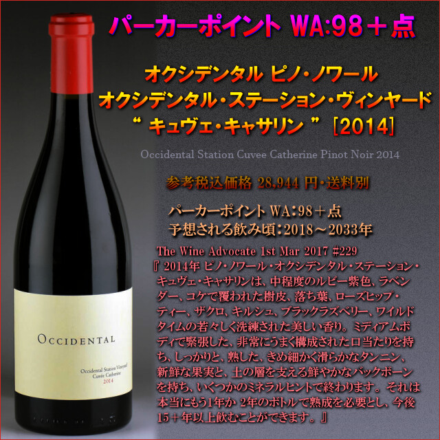 Occidental Station Cuvee Catherine Pinot Noir 2014.jpg